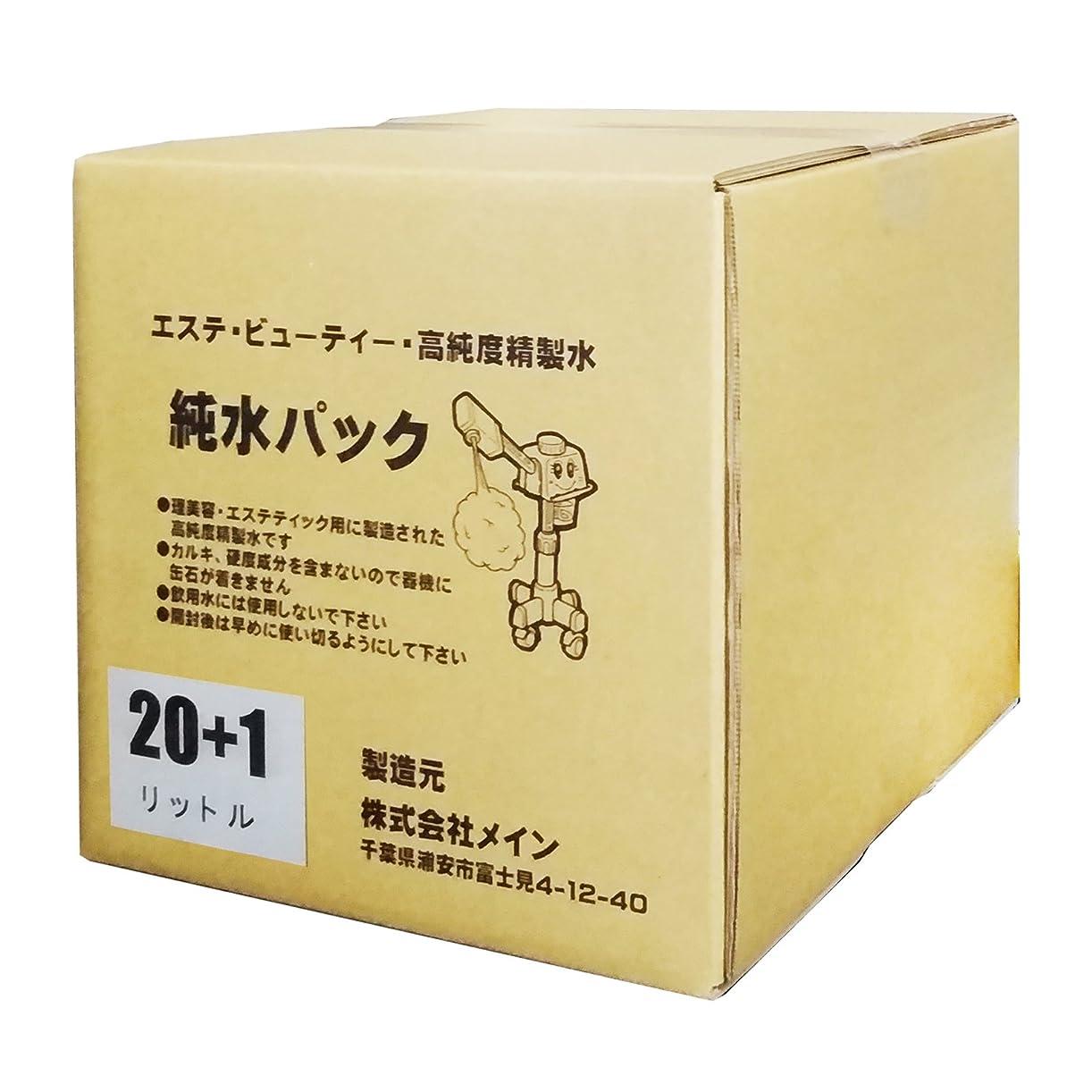 経度エアコンを除く増量中 21L 高純度 精製水 20 L + 1L 純水パック コック付 日本製 エステ スチーマー (1個)