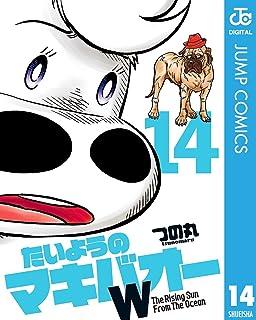 たいようのマキバオーW 14 (ジャンプコミックスDIGITAL)