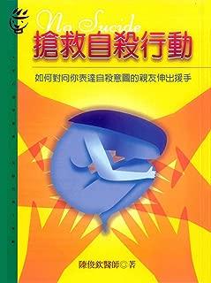 搶救自殺行動 (Traditional Chinese Edition)