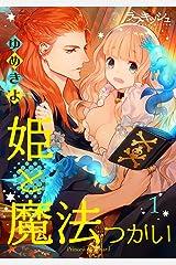 姫と魔法つかい1 (ラブキッシュ) Kindle版