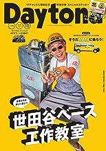 Daytona (デイトナ) 2019年10月号 Vol.340 [雑誌] Daytona(デイトナ)