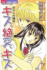 キス、絶交、キスボクらの場合(7) (フラワーコミックス) Kindle版