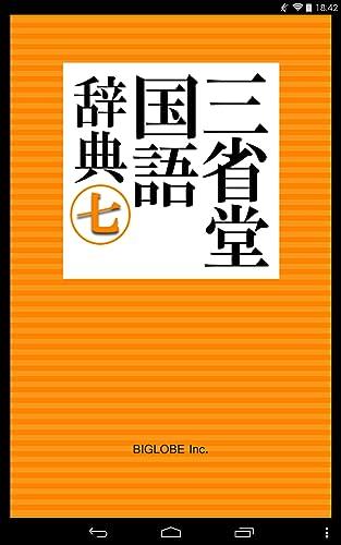 『三省堂国語辞典 第七版公式アプリ【ビッグローブ辞書】』の2枚目の画像