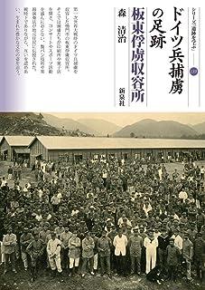 ドイツ兵捕虜の足跡 板東俘虜収容所 (シリーズ「遺跡を学ぶ」139)