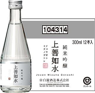 白瀧酒造 上善如水 純米吟醸 300ml×12本