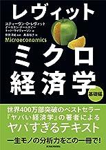 表紙: レヴィット ミクロ経済学 基礎編 | スティーヴン・レヴィット