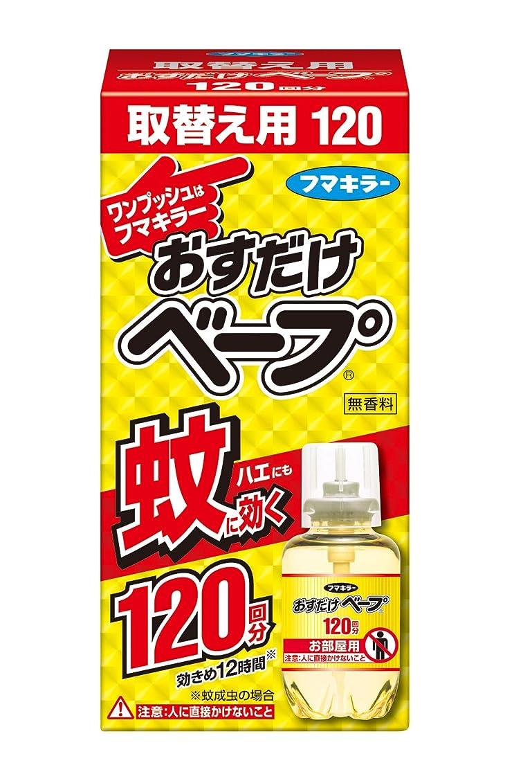 灌漑さわやか疑いおすだけベープ ワンプッシュ式 蚊取り 替え 120回分 無香料
