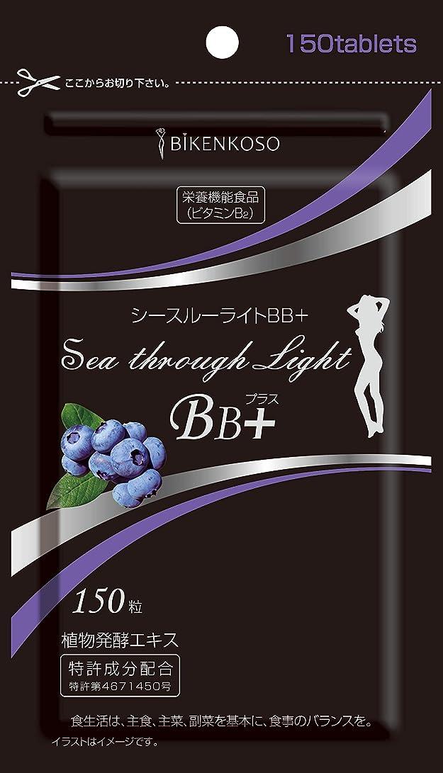 銛セクタ出血シースルーライトBBプラス (150粒) 乳酸菌 酵素サプリ 酵母サプリ 日本製