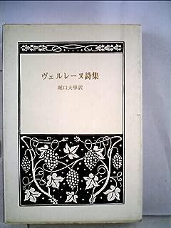 ヴェルレーヌ詩集 (1969年)