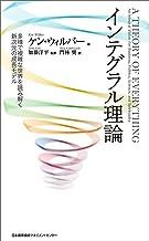 表紙: インテグラル理論 多様で複雑な世界を読み解く新次元の成長モデル | ケン・ウィルバー