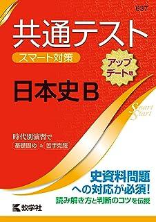共通テスト スマート対策 日本史B [アップデート版] (Smart Startシリーズ)