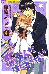 恋なんかはじまらない(4) (フラワーコミックス) Kindle版