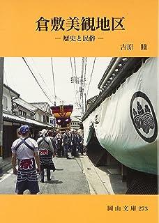 倉敷美観地区―歴史と民俗 (岡山文庫)