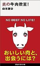 表紙: 炎の牛肉教室! (講談社現代新書)   山本謙治