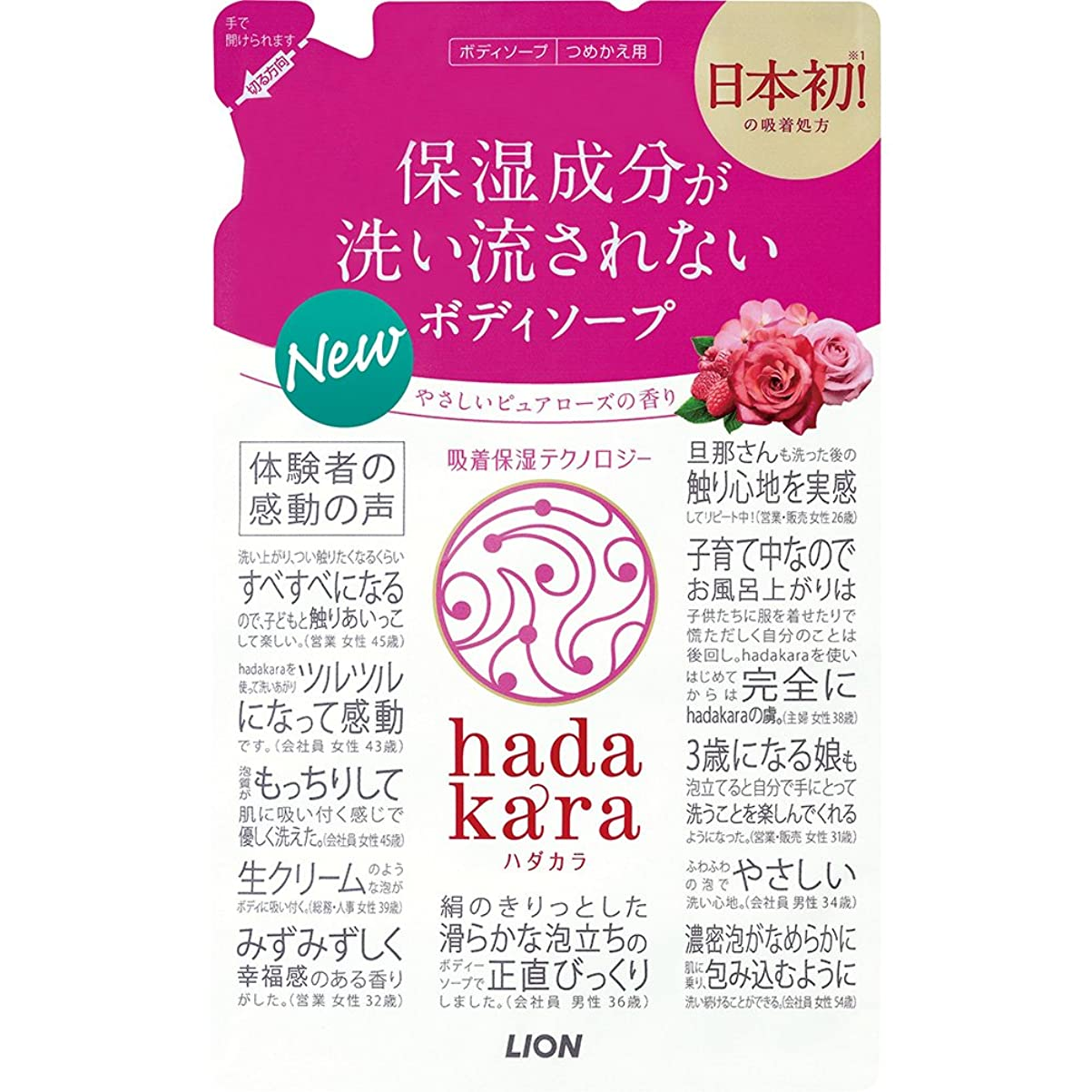 誠意塊バズhadakara(ハダカラ) ボディソープ ピュアローズの香り 詰め替え 360ml