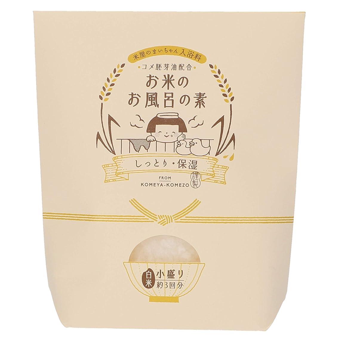 吐くポジション無能お米のお風呂の素 小盛り(保湿)