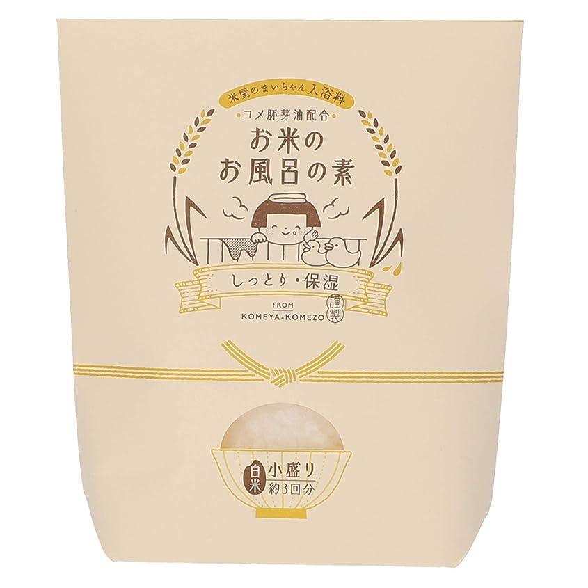 不幸貪欲テメリティお米のお風呂の素 小盛り(保湿)