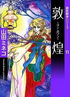 最終戦争シリーズ (11) 敦煌-ツン ホワン-