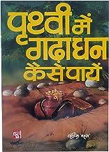 Prithvi Men Gada Dhan KESE DHUNDHE- ? Paperback – 2020