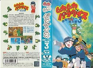 ムカムカパラダイス(3)~恐竜ベイビー誕 [VHS]