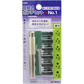 高儀 GISUKE 取替式ポンチセット ポンチ用下敷き付 No.1