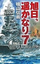 表紙: 旭日、遥かなり7 (C★NOVELS) | 横山信義
