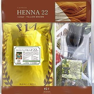 【ヘナ】 かの子のハーバルヘナ22番 (色:ブラウン) [ オーガニック農法 × 化学成分完全無添加 × 新入荷リーフ使用