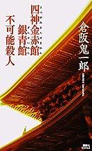 表紙: 四神金赤館銀青館不可能殺人 (講談社ノベルス) | 倉阪鬼一郎