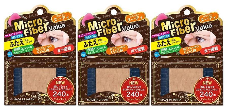 古い線オーロック持ち手付きマイクロファイバーEX バリューパック ヌーディ NMC-V2 240本入 3個セット