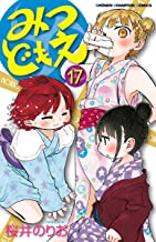 表紙: みつどもえ 17 (少年チャンピオン・コミックス) | 桜井のりお