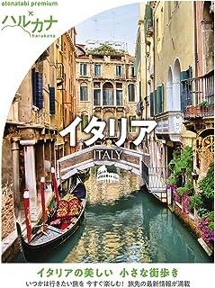 ハルカナ イタリア (おとな旅プレミアム)