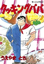 表紙: クッキングパパ(2) (モーニングコミックス) | うえやまとち