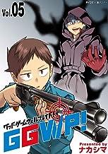 表紙: GGWP! -グッドゲームウェルプレイド!-(5) (サイコミ×裏少年サンデーコミックス)   ナカシマ
