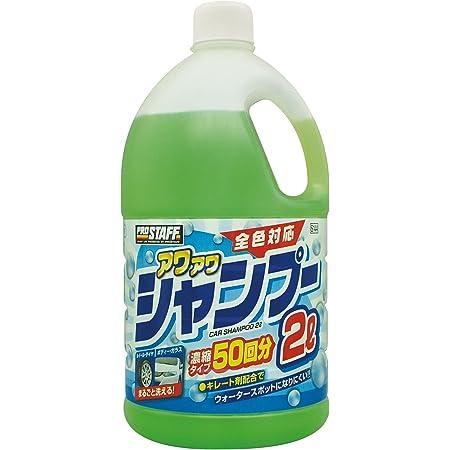プロスタッフ 洗車用品 カーシャンプー アワアワ カーシャンプー 2L S144 ノーコンパウンド