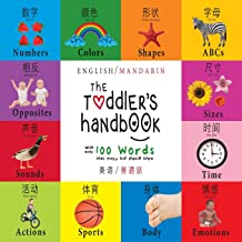 The Toddler's Handbook: Bilingual (English / Mandarin) (Ying yu - 英语 / Pu tong hua- 普通話) Numbers, Colors, Shapes, Sizes, ABC Animals, Opposites, and ... over 100 Words that every Kid should Know