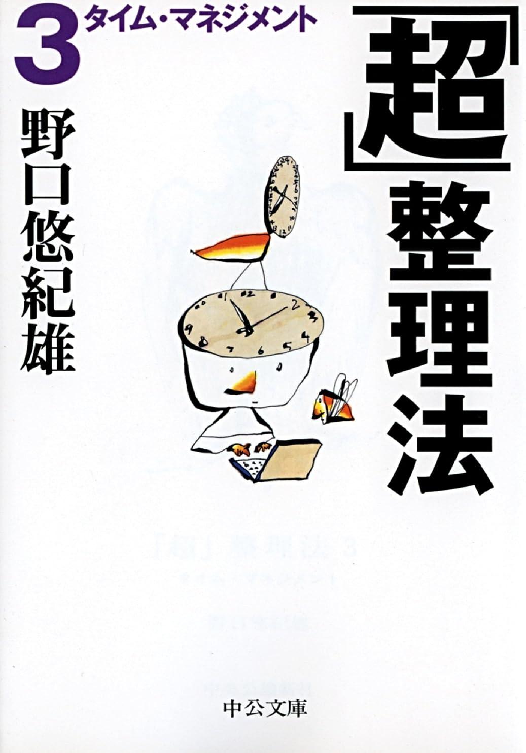 フィードコーナーペルメル「超」整理法3 タイムマネジメント (中公文庫)