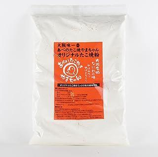 大阪あべの たこ焼一番 やまちゃん オリジナルたこ焼粉 300g × 2袋 大阪土産 大阪の味 たこ焼