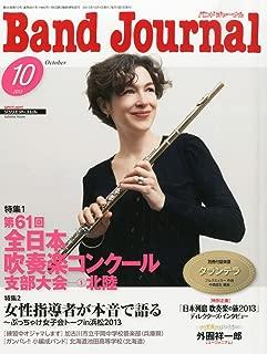 Band Journal (バンド ジャーナル) 2013年 10月号 [雑誌]