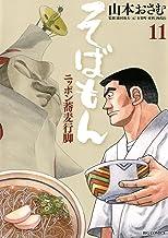 表紙: そばもんニッポン蕎麦行脚(11) (ビッグコミックス) | 山本おさむ
