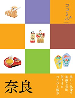 ココミル 奈良(2019年版)