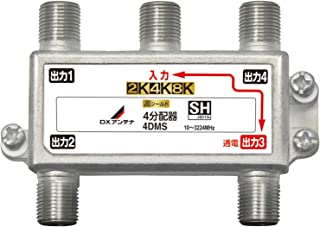 DXアンテナ 分配器 【2K 4K 8K 対応】 4分配 1端子通電形 金メッキプラグ F型端子 ダイカスト製高シールド構造 4DMS(P)