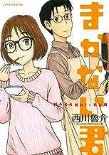 表紙: まかない君 1 (ジェッツコミックス) | 西川魯介
