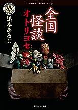 表紙: 全国怪談 オトリヨセ (角川ホラー文庫)   黒木 あるじ