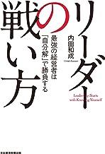 表紙: リーダーの戦い方 最強の経営者は「自分解」で勝負する (日本経済新聞出版) | 内田和成