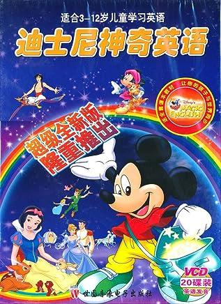 迪士尼神奇英语:超级全新版隆重推出(20VCD)
