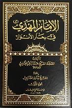 Al-Imam Al-Mahdi fi Bihar Al-Anwar vol. 1-2 الامام المهدی فی بحار الانوار - مجلدین