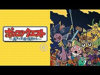 ポンコツクエスト~魔王と派遣の魔物たち~ シーズン4(dアニメストア)