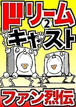 表紙: ドリームキャストファン烈伝2 | 徳光康之