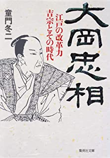 大岡忠相 江戸の改革力 吉宗とその時代 (集英社文庫)