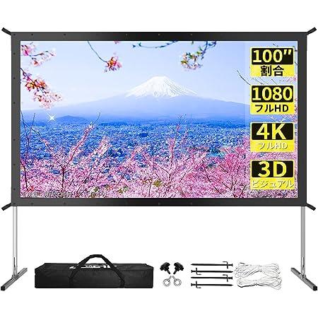 4K スクリーン 100インチ 16:9 プロジェクタースクリーン 3D フルHD 持ち運び 屋外屋内 自立式 ホームシアター 投影用 視野角160° PPTプレゼンテーション ビジネス会議 教室 映画 適用